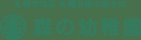 森の幼稚園|札幌市南区の幼稚園 学校法人まゆみ学園